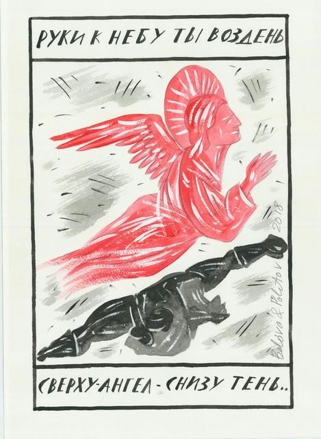 ", '""Angel from above, shadow from below"" 4,' 2018, Krokin Gallery"
