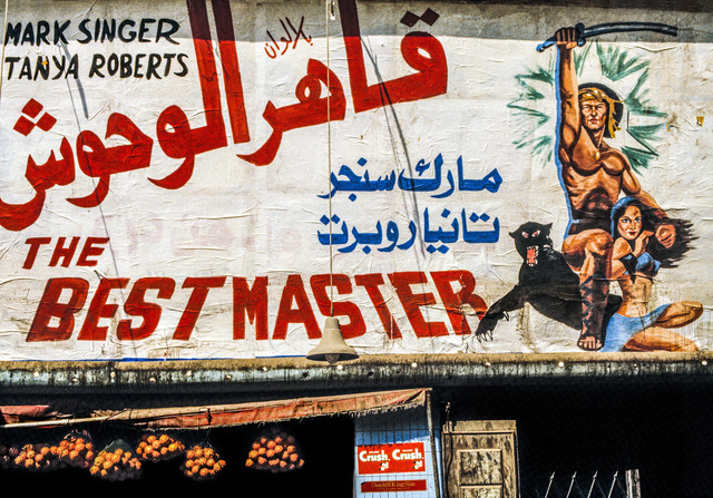 , 'The Best Master (Cairo Billboards),' 1984-printed 2014, Jane Lombard Gallery