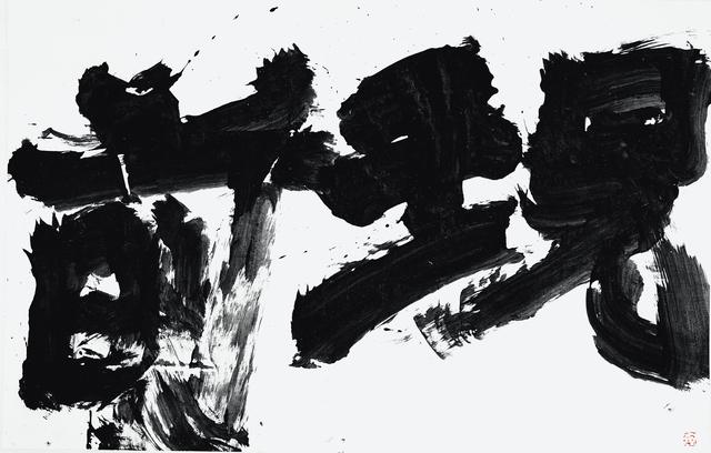 , 'Genzen 現前,' 1981, Kamiya Art