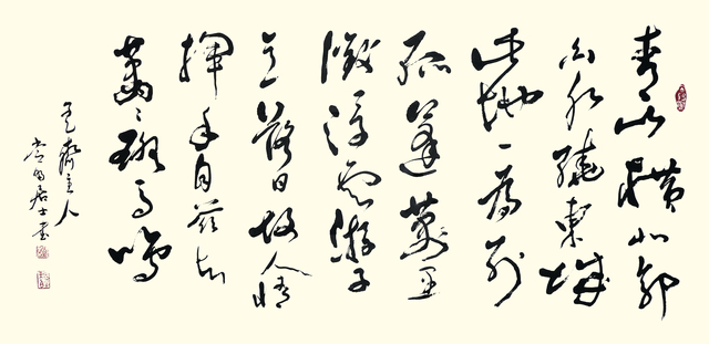 , 'Farewell for friend 送友人 ,' , Tian Bai Calligraphy and Painting (天白書畫)