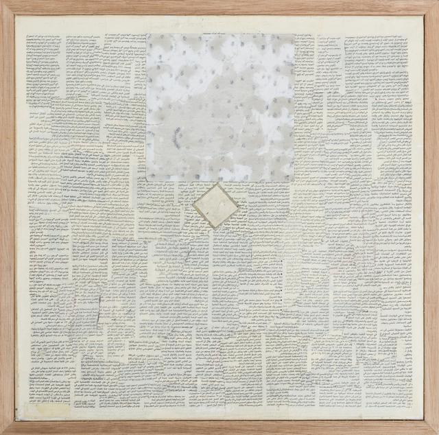 , 'Formation 6 / تكوين 6 ,' 2018, al markhiya gallery