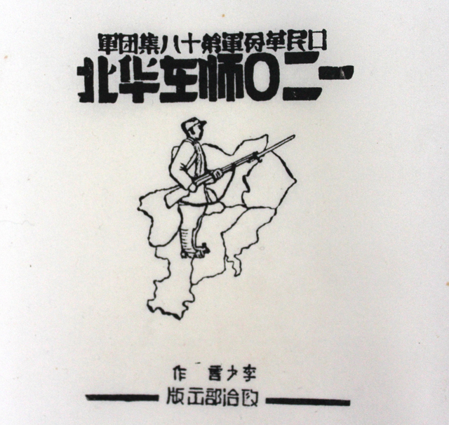 , 'The 120th Division (Eighth Route Army) in Northern China series, 1940 -1942 , 32 prints,' 1940-1942, ArtChina
