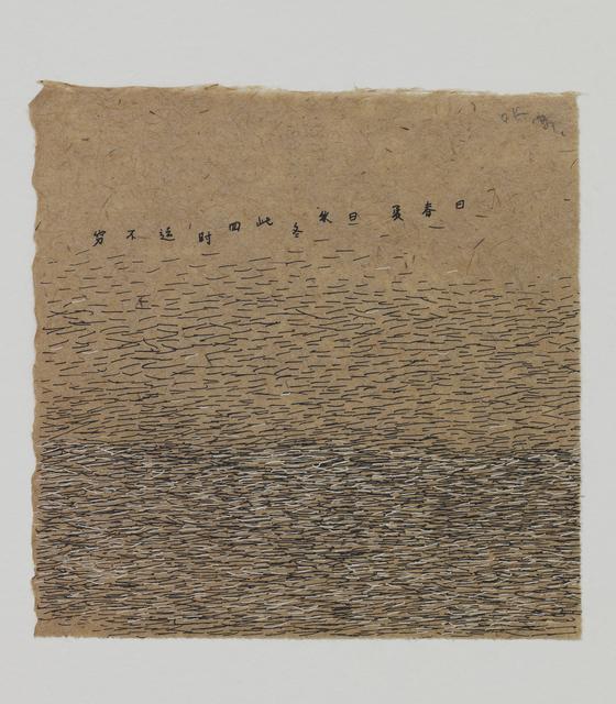 , '远眺 Gaze,' 2012, STPI