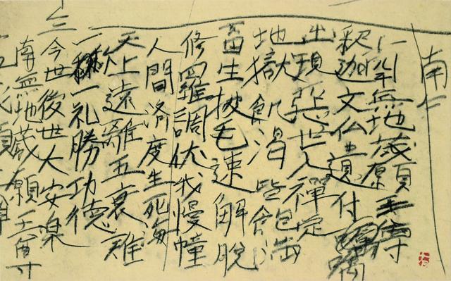 , 'Jizo-tange  地蔵歎偈,' 1983, Kamiya Art