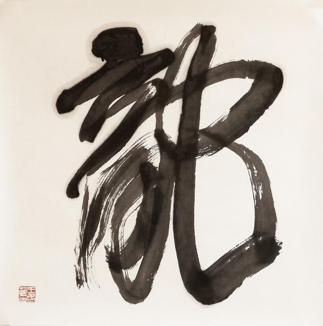 , 'Dragon 龍,' 2012, iPreciation