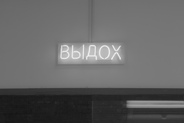 , 'exhale,' 2016, Osnova Gallery