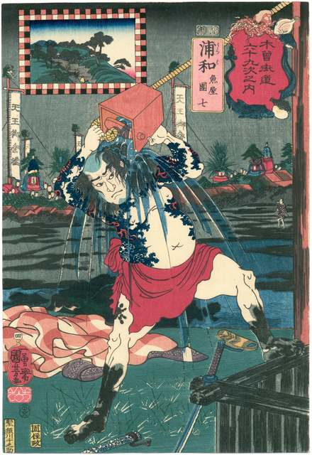 , 'Tattooed Fishseller Danshichi,' 1852, Egenolf Gallery Japanese Prints & Drawing