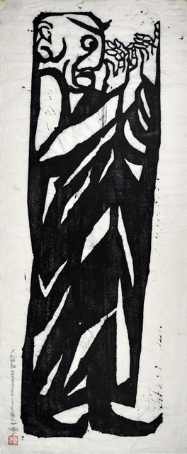 , 'Maudgalyāyana, Master of Supernatural Forces,' 1960, Ronin Gallery