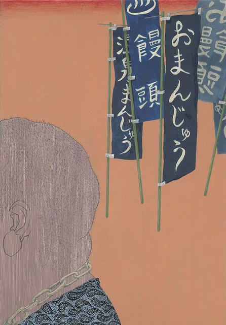 , 'Osakaruta Ya,' 2014, Micheko Galerie