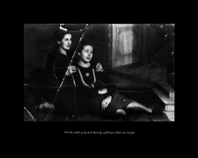 , 'Scanograms #1: Georgette Monayer, Samira's older sister, with a friend behind holding her, Jaffa, 1938,,' 2010, Dvir Gallery