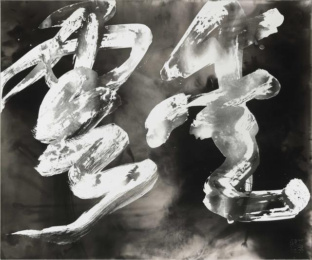 Wang Dongling 王冬龄, 'Love Cloud', 2013, Photography, Silver Gelatin Print, Ink Studio