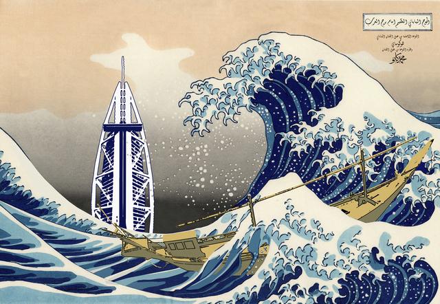 , 'Great Wave Off Dubai,' 2012, Meem Gallery