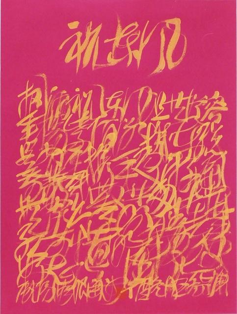 , 'Ouyang Xiu-Sand Winnowing Waves 欧陽修《浪淘沙》,' 2017, iPreciation