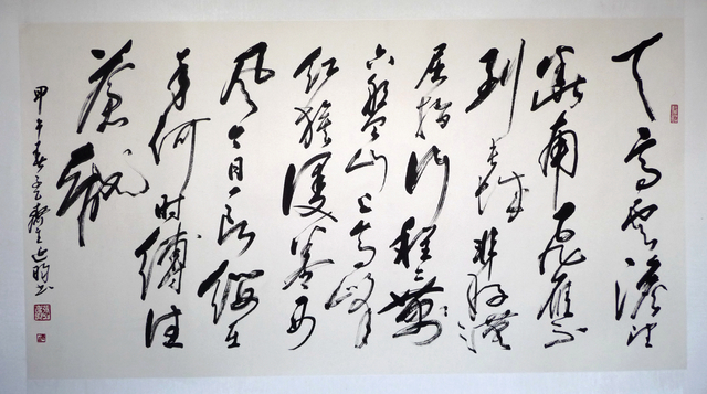 , 'Liupan the Mountain of Six Circles - to the tune of Qing Ping Yue 清平乐·六盘山,' 2014, Tian Bai Calligraphy and Painting (天白書畫)