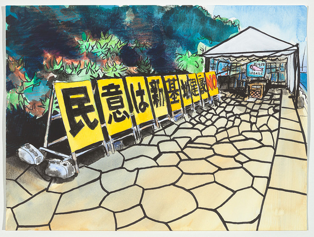 , 'Henoko Protest Tent,' 2019, FLXST Contemporary