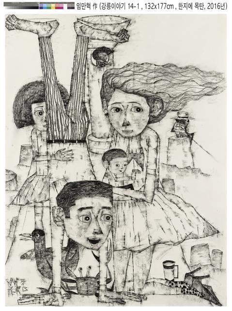 , 'Gangneung Story,' 2016, Chung Art Gallery