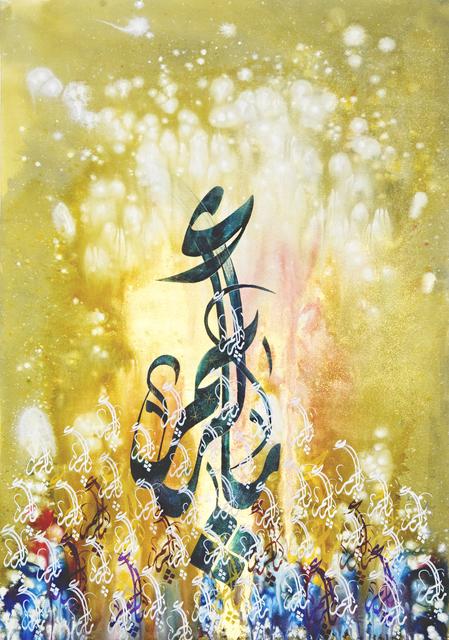 , 'Ya Kareem,' , Aisha Alabbar Art Gallery