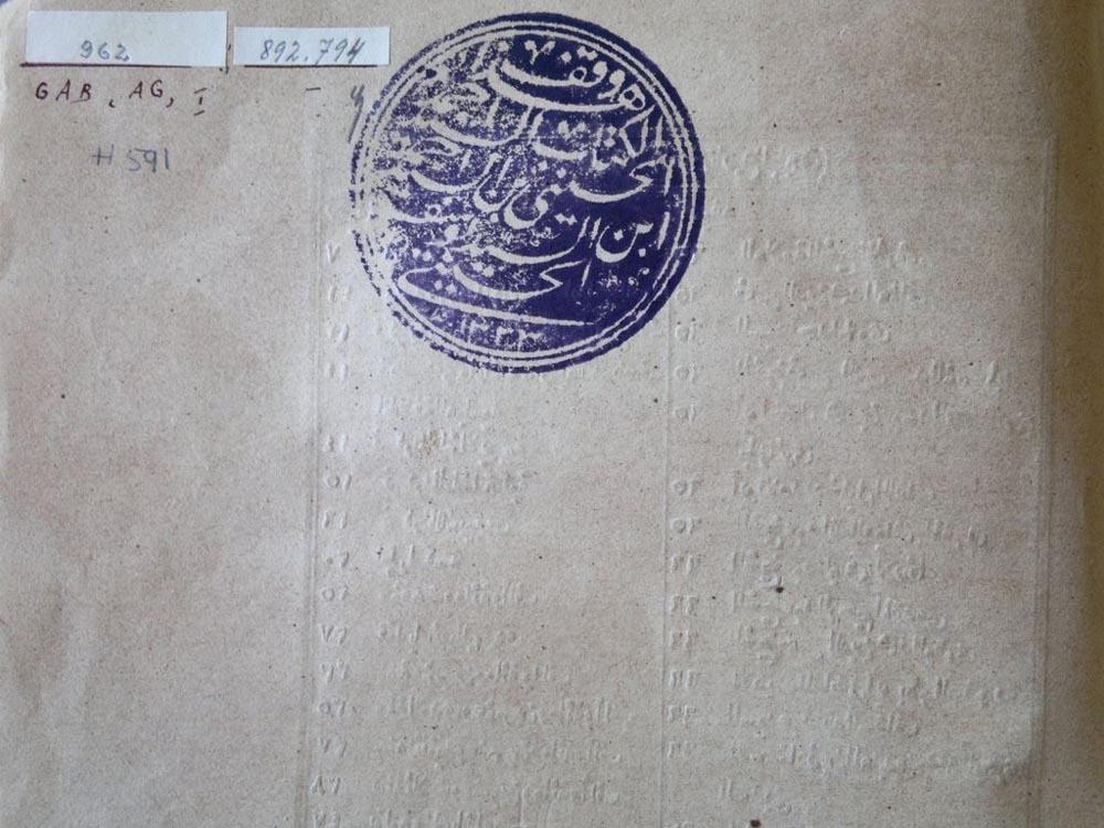 Emily Jacir - Ex libris (H 591) - 2010-2012 -  C type print - cm 76,5x102 - ed. 7