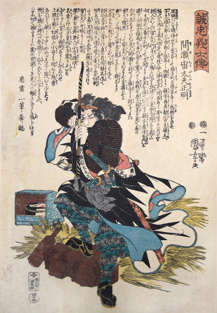 , 'Mase Chudayu Masaaki,' ca. 1847, Ronin Gallery