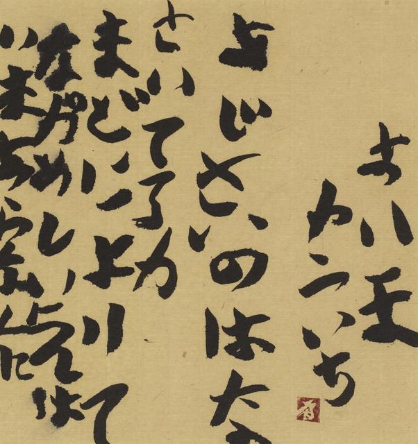 , 'Ajisai アジサイ (waka poem by YU-ICHI),' 1973, Kamiya Art