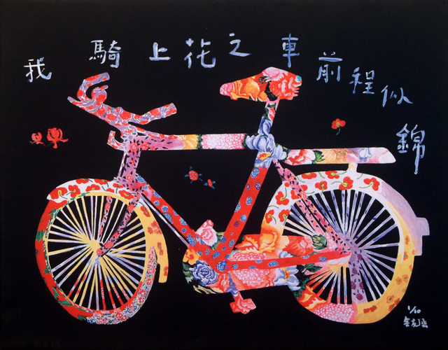 , 'When I Drive a Flower Bicycle, I Will Have a Good..,' , ShanghART