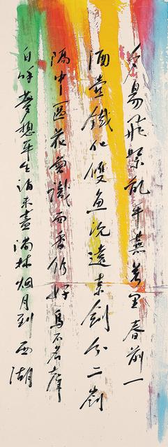 , 'Setting sun, flying cathins descend the flat plain  夕陽飛絮亂平蕪,' , Alisan Fine Arts
