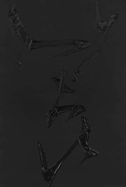 , 'Myth,' 2013, October Gallery