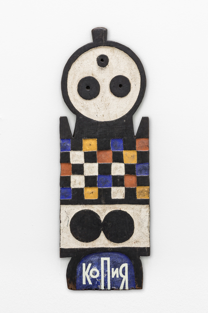 , 'Ohne Titel (Serie Kopie),' 2009, Mai 36 Galerie