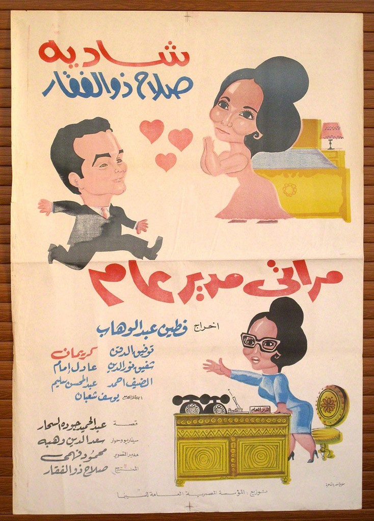 "Shadia- ""My Wife the General Director"" (1966), 100 x 70 cm"