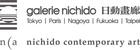 galerie nichido / nca | nichido contemporary art