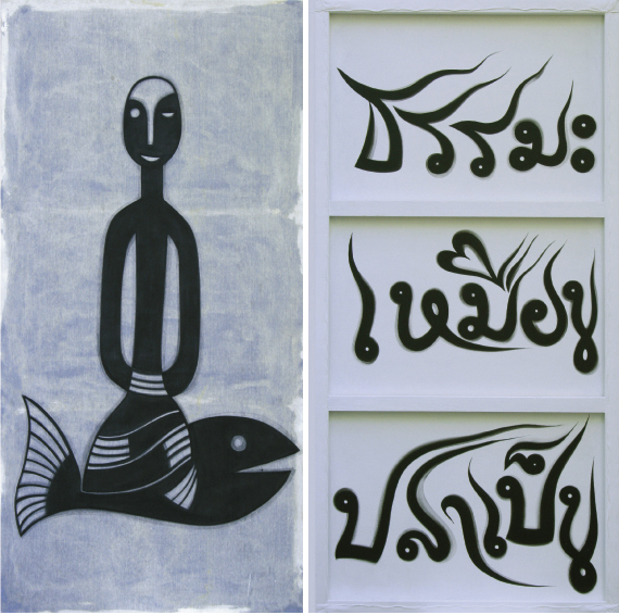 Kamin Lertchaiprasert, 'Dhamma always flows against the current, as same as living fish', 2009, Tang Contemporary Art
