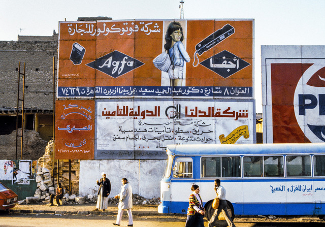 , 'Agfa Fotocolor (Cairo Billboards),' 1984-printed 2014, Jane Lombard Gallery
