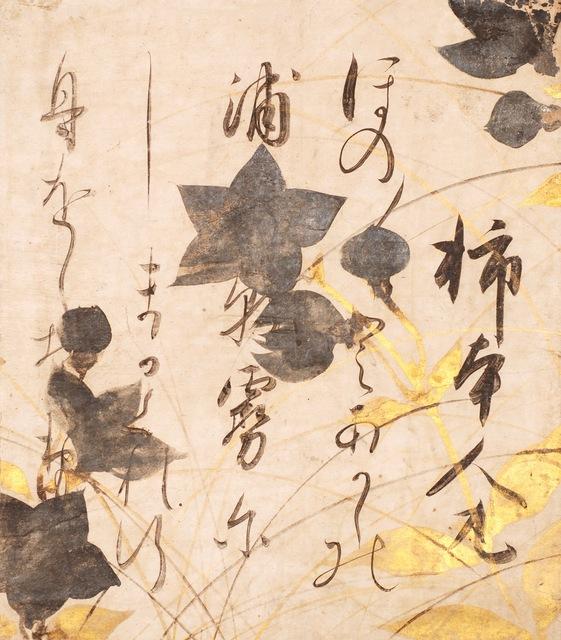, 'Waka Poem by Kakinomoto Hitomaro,' , Seattle Art Museum
