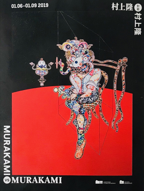 Takashi Murakami, 'MURAKAMI vs MURAKAMI Poster (Black)', 2019, Curator Style