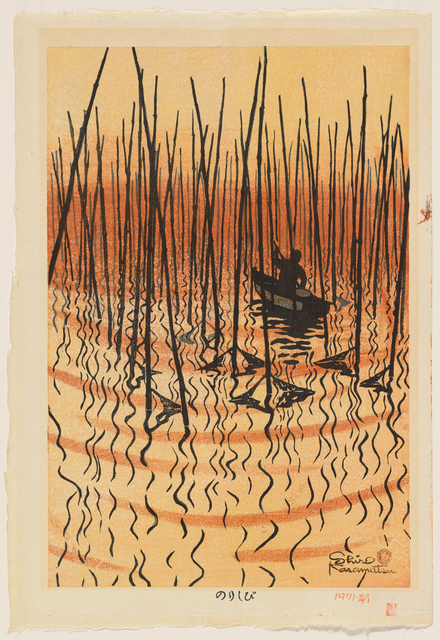Kasamatsu Shirō, 'Shadow on the Waves', 1971, Print, Color woodblock print, Clark Art Institute