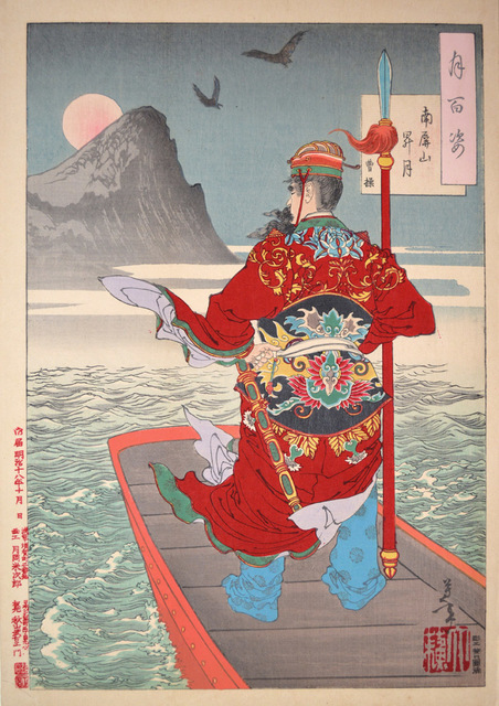 , 'Rising Moon Over Mt. Nanping: Cao Cao,' 1885, Ronin Gallery