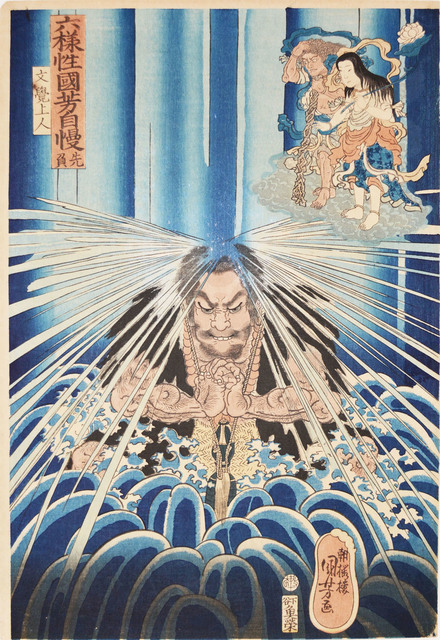 , 'Mongaku Shonin Under the Waterfall,' 1860, Ronin Gallery