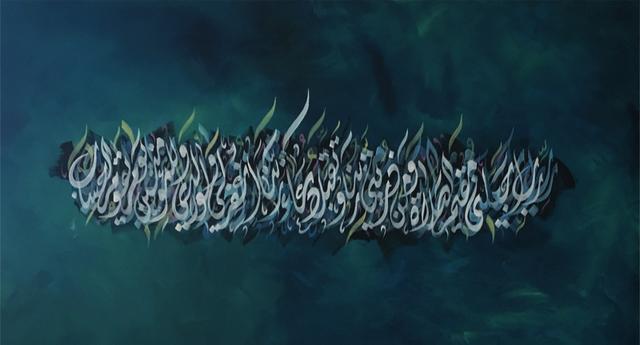 Narjes Noureddine, 'Ibrahim's Prayer', 2018, Aisha Alabbar Art Gallery