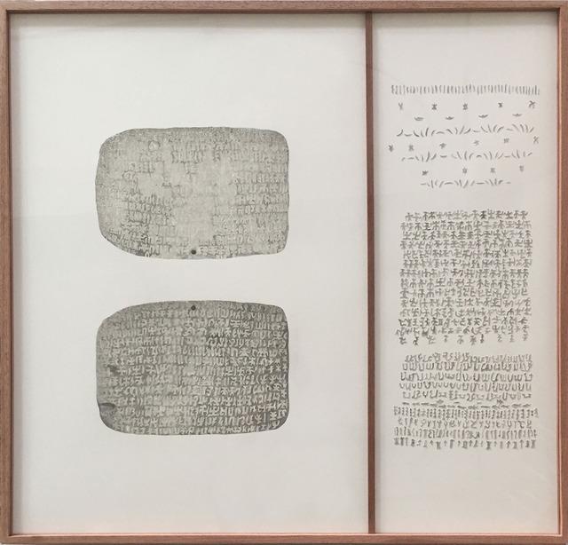 , 'Rongorongo text C (RR2), sky, land, underground,' 2017, Labor