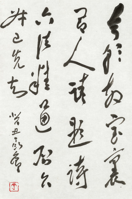 , 'Five-character Quatrain in Cursive Script,' 1973, Art Museum of the Chinese University of Hong Kong