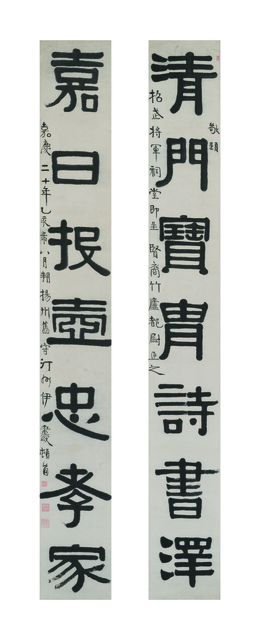 , 'Seven-character Couplet in Clerical Script,' 1815, Art Museum of the Chinese University of Hong Kong