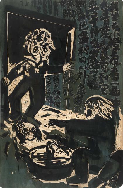 , 'The Frog青蛙,' 2002, Ink Studio