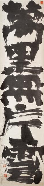 , 'Banri Hen-un Nashi (Cloudless),' 1959, Ronin Gallery
