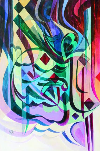 , 'Joyfull,' 2018, Aisha Alabbar Art Gallery