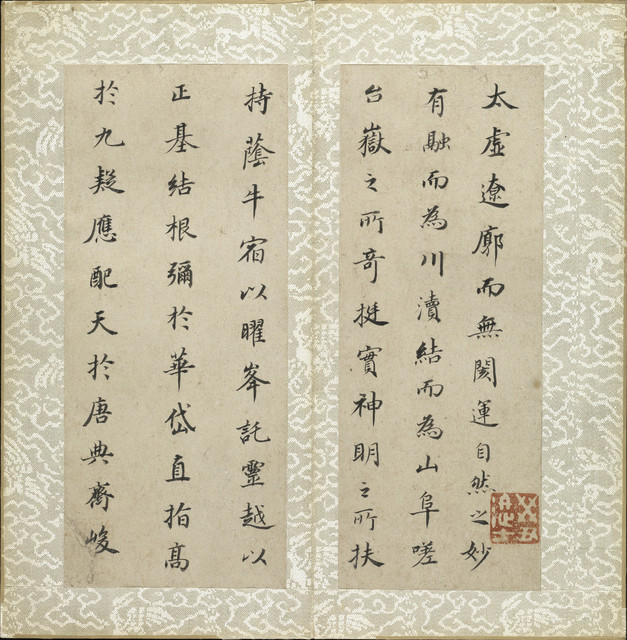 ", 'Two Prose Poems: ""Mt. Tiantai"" and ""Parrot"",' China, Ming dynasty (1368–1644), 1610, The Metropolitan Museum of Art"