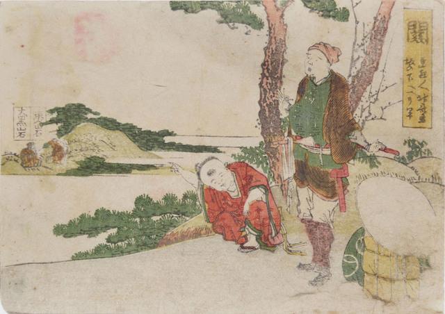 Katsushika Hokusai, 'Seki', 1804, Ronin Gallery