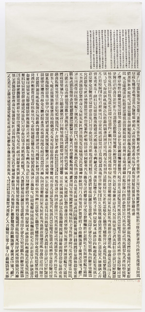 , 'Untitled (Chinese Characters),' 1989, Pace Prints