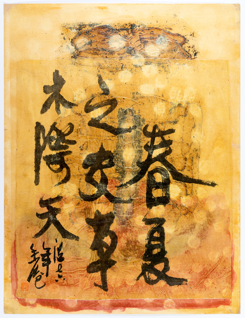Frog King 蛙王, 'Fire Painting, Spring Brings Summer's Prosperity', 1976, 10 Chancery Lane Gallery