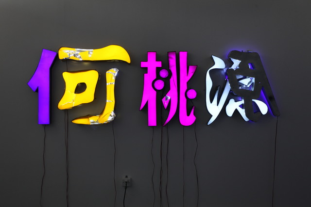 , 'He Tao Yuan,' 2014, MadeIn Gallery