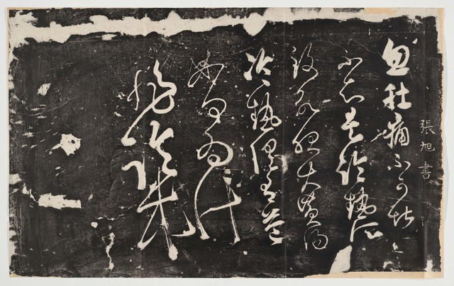 '19th century rubbing from a 10th century stele describing a sudden illness, a stomach ache', 19th century (rubbing)-10th century (stele), The Metropolitan Museum of Art